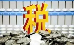 小微企业普惠性减税措施——三扩大三加力两统筹