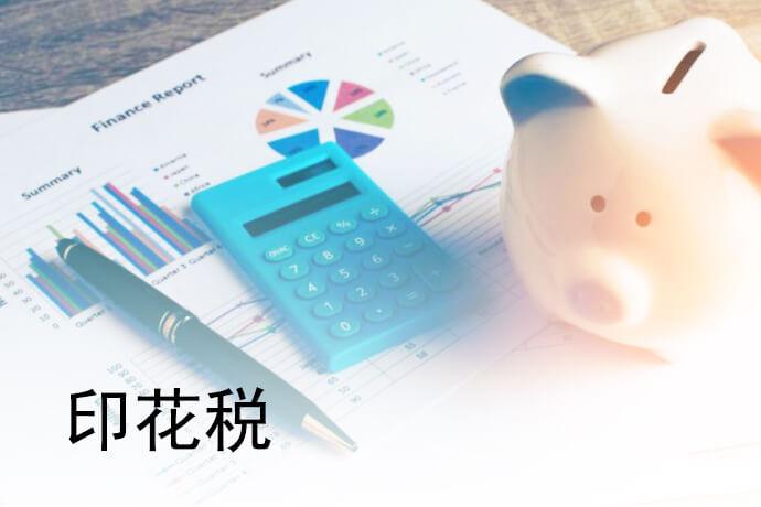 产权转移书据印花税怎么算 2018年印花税税率是多少