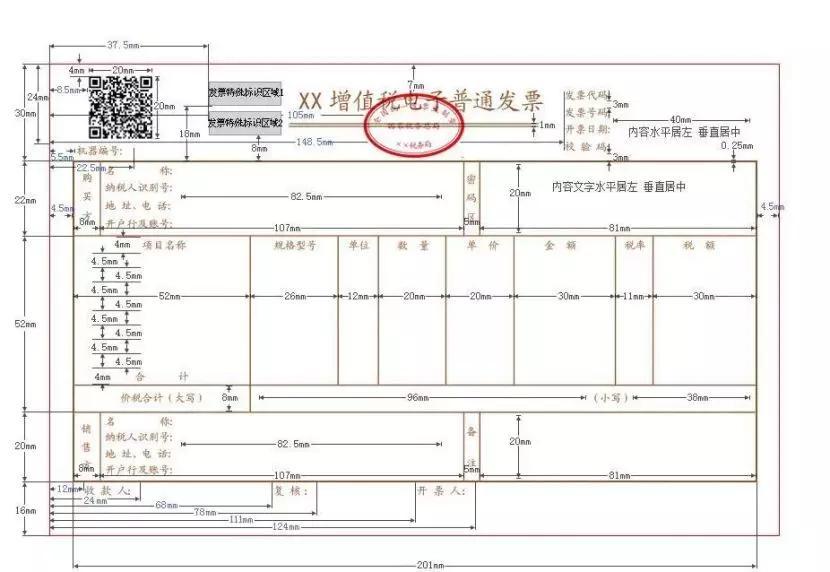 2020年國家稅務總局1號公告發布