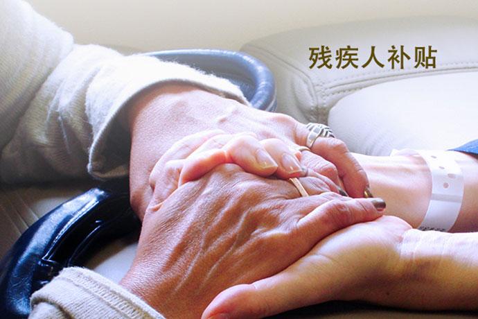 上海残疾人两项补贴标准 上海残疾人两项补贴对象