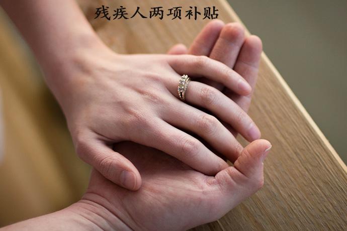 北京市残疾人两项补贴标准 残疾人两项补贴多少钱