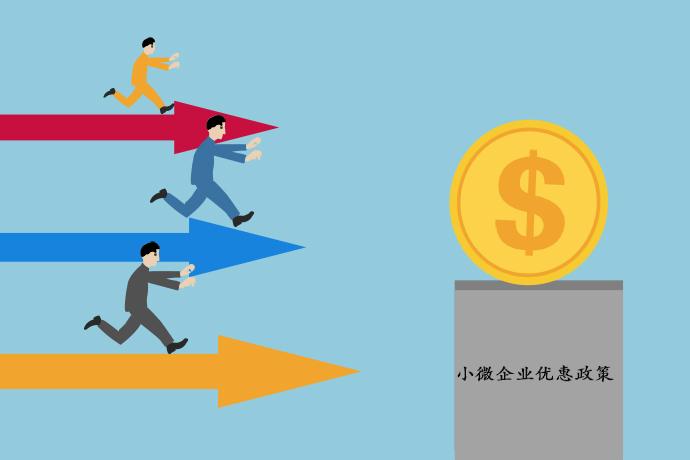2018小微企业认定标准 小微企业优惠政策解读