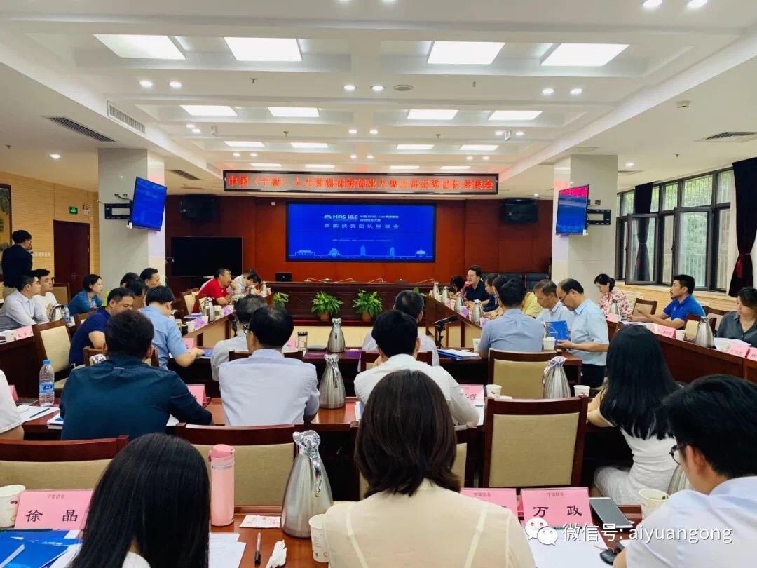 爱员工受邀出席中国(宁波)人力资源服务创新创业大赛历届获奖团队座谈会