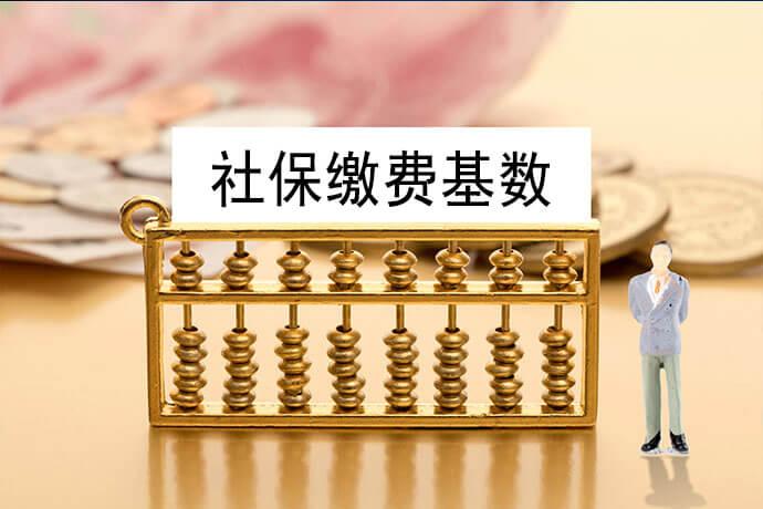东莞2018年社保缴费基数 东莞社保缴费基数是多少