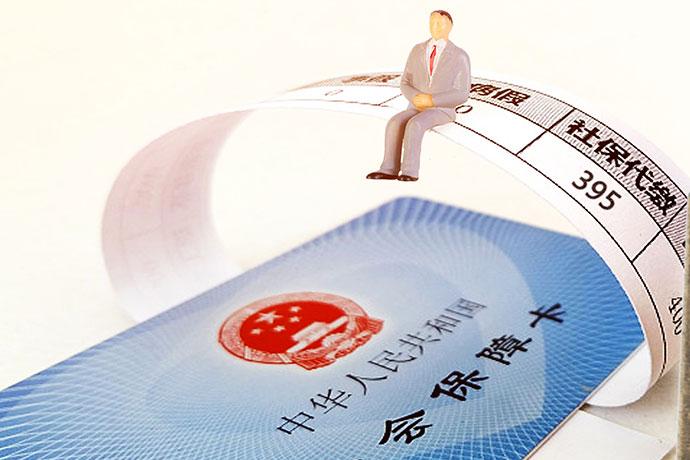 2018年重庆社保缴费基数 重庆社保缴费基数是多少