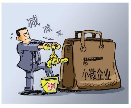国务院发大红包,小微企业三年减税6000亿元,增值税起征点提至10万